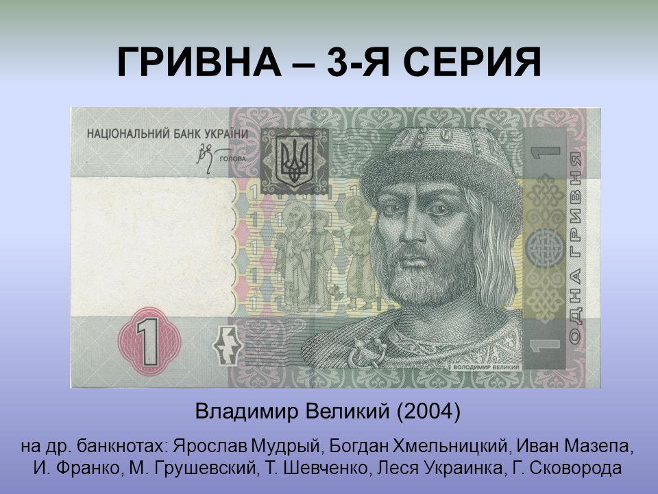 ГРИВНА – 3-Я СЕРИЯ Владимир Великий (2004)