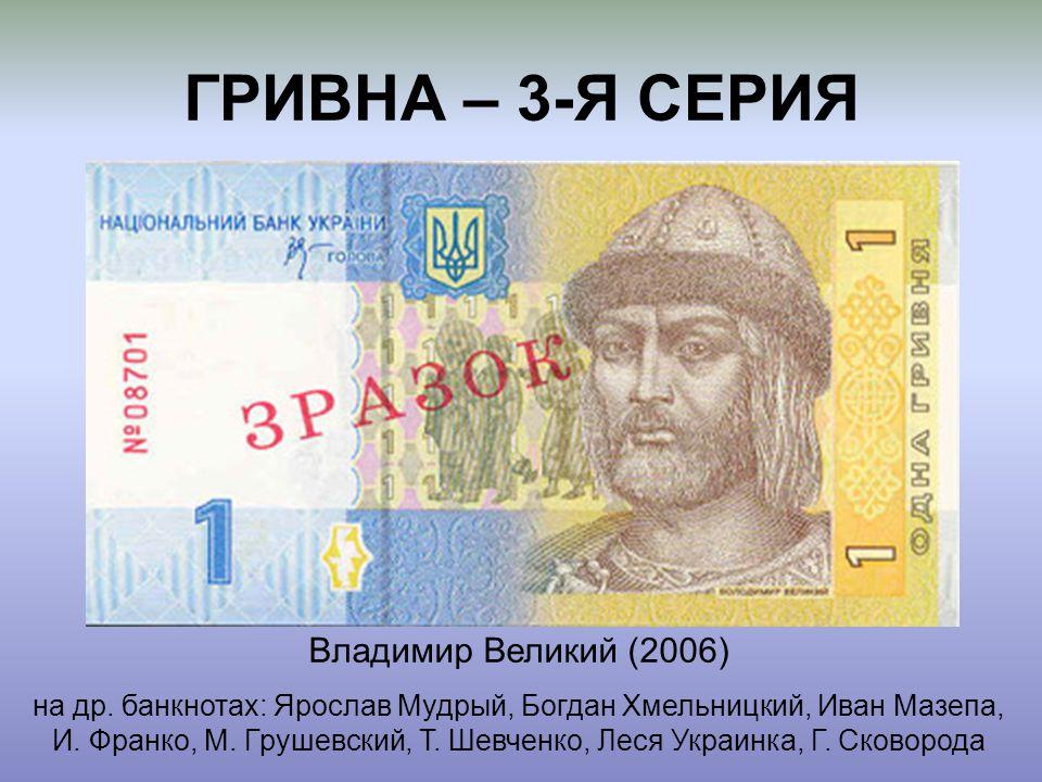 ГРИВНА – 3-Я СЕРИЯ Владимир Великий (2006)