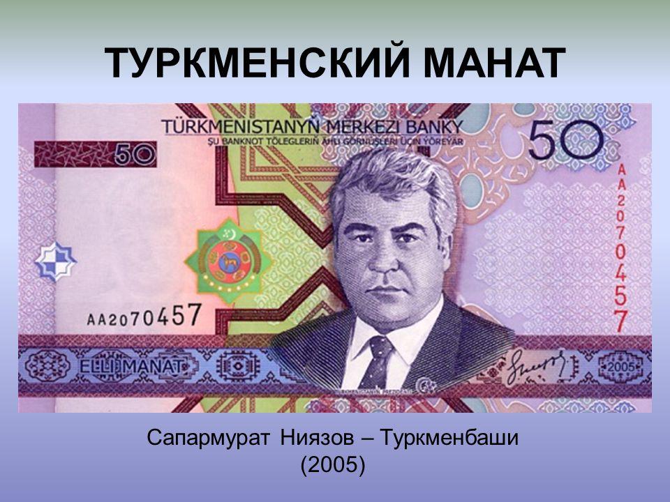 Сапармурат Ниязов – Туркменбаши