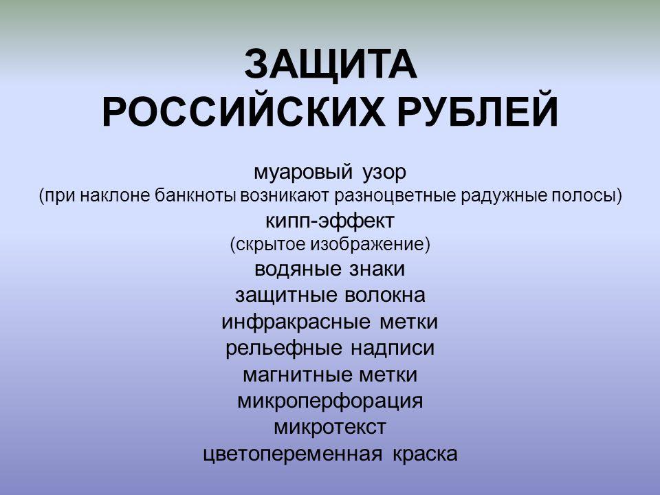 ЗАЩИТА РОССИЙСКИХ РУБЛЕЙ