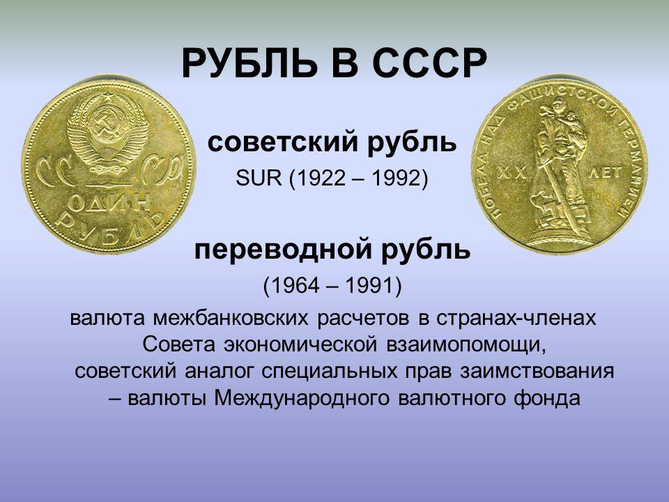 РУБЛЬ В СССР советский рубль переводной рубль SUR (1922 – 1992)