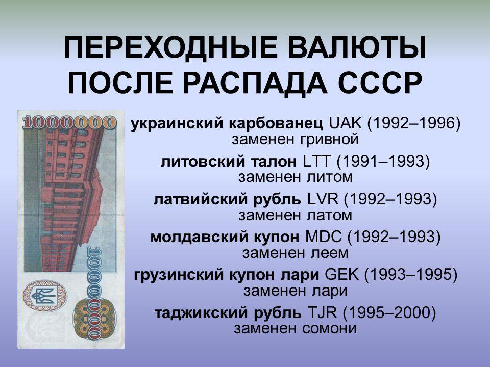 ПЕРЕХОДНЫЕ ВАЛЮТЫ ПОСЛЕ РАСПАДА СССР