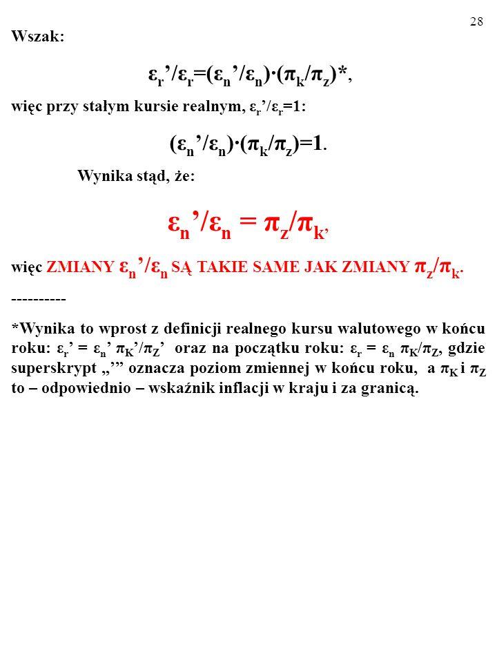 εr'/εr=(εn'/εn)∙(πk/πz)*,