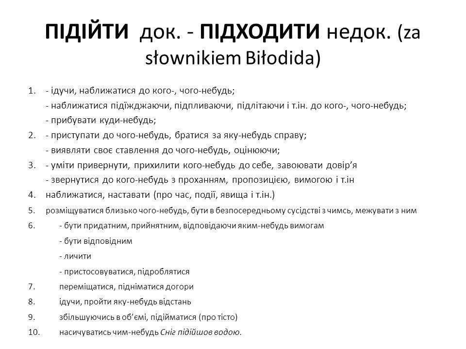 ПІДІЙТИ док. - ПІДХОДИТИ недок. (za słownikiem Biłodida)