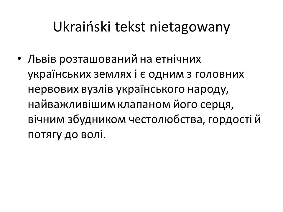 Ukraiński tekst nietagowany