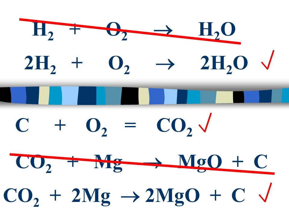 H2 + O2  H2O 2H2 + O2  2H2O. C + O2 = CO2. CO2 + Mg  MgO + C.