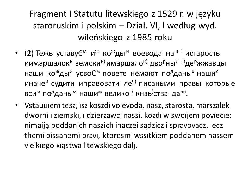 Fragment I Statutu litewskiego z 1529 r