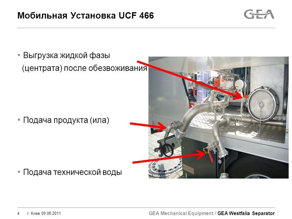 Мобильная Установка UCF 466