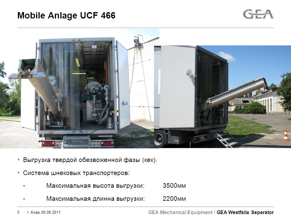 Mobile Anlage UCF 466 Выгрузка твердой обезвоженной фазы (кек).