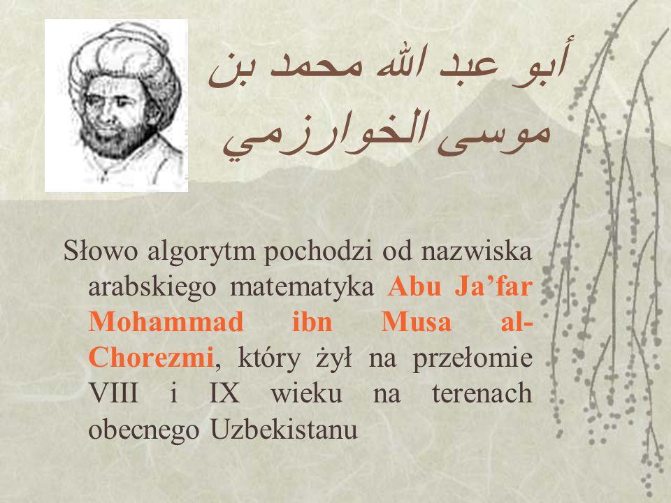 أبو عبد الله محمد بن موسى الخوارزمي