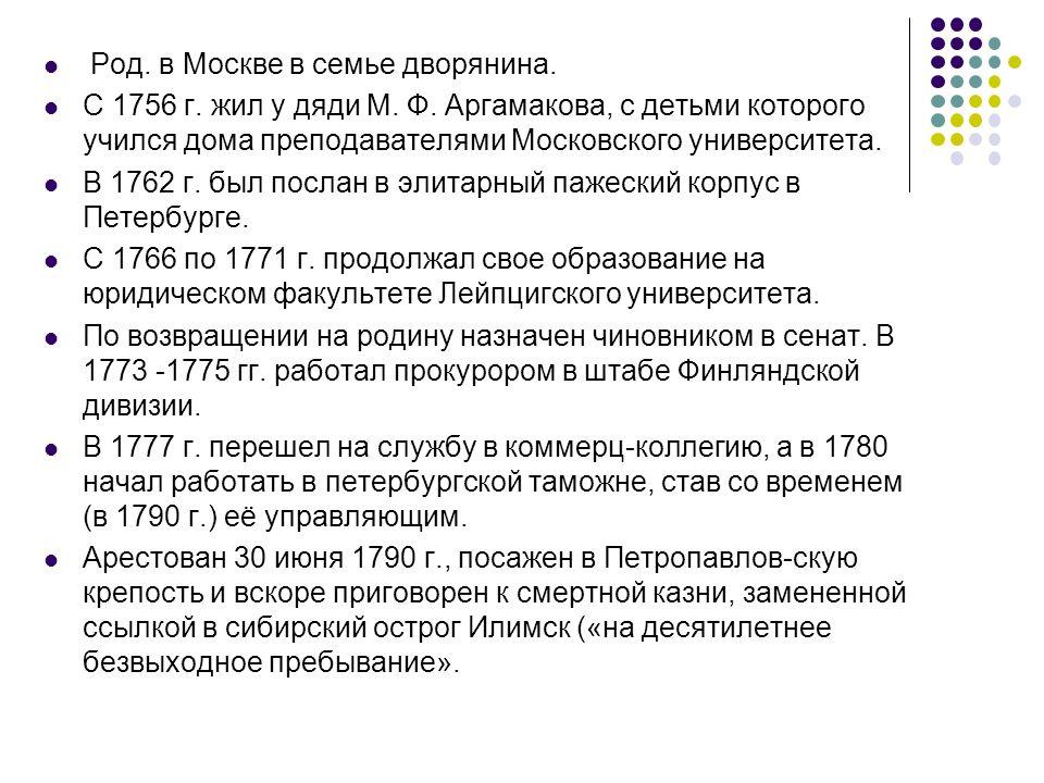 Род. в Москве в семье дворянина.