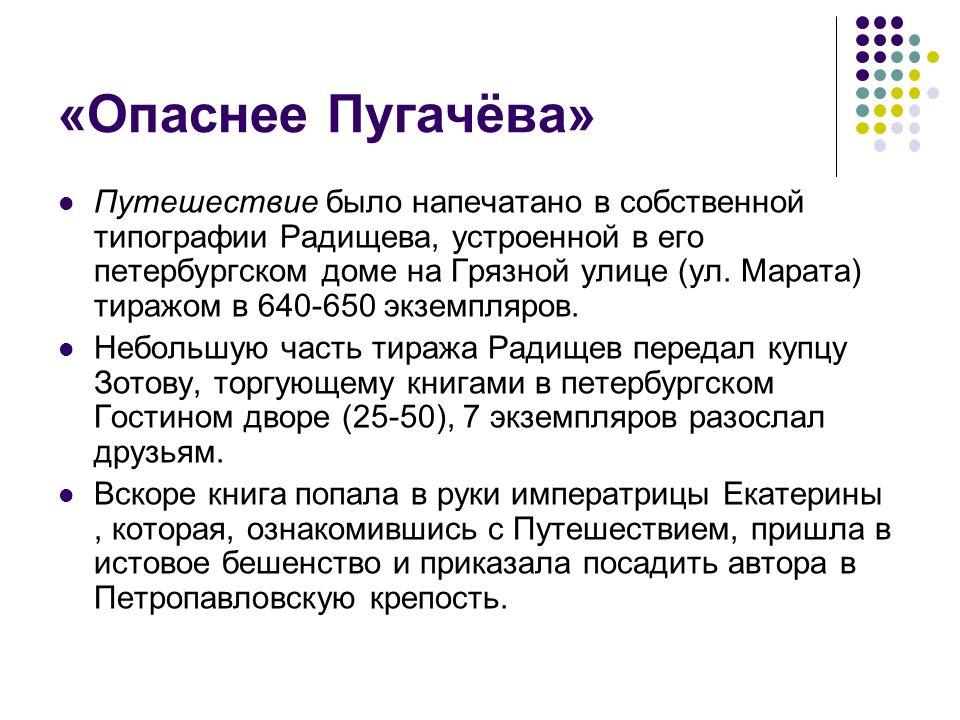 «Опаснее Пугачёва»