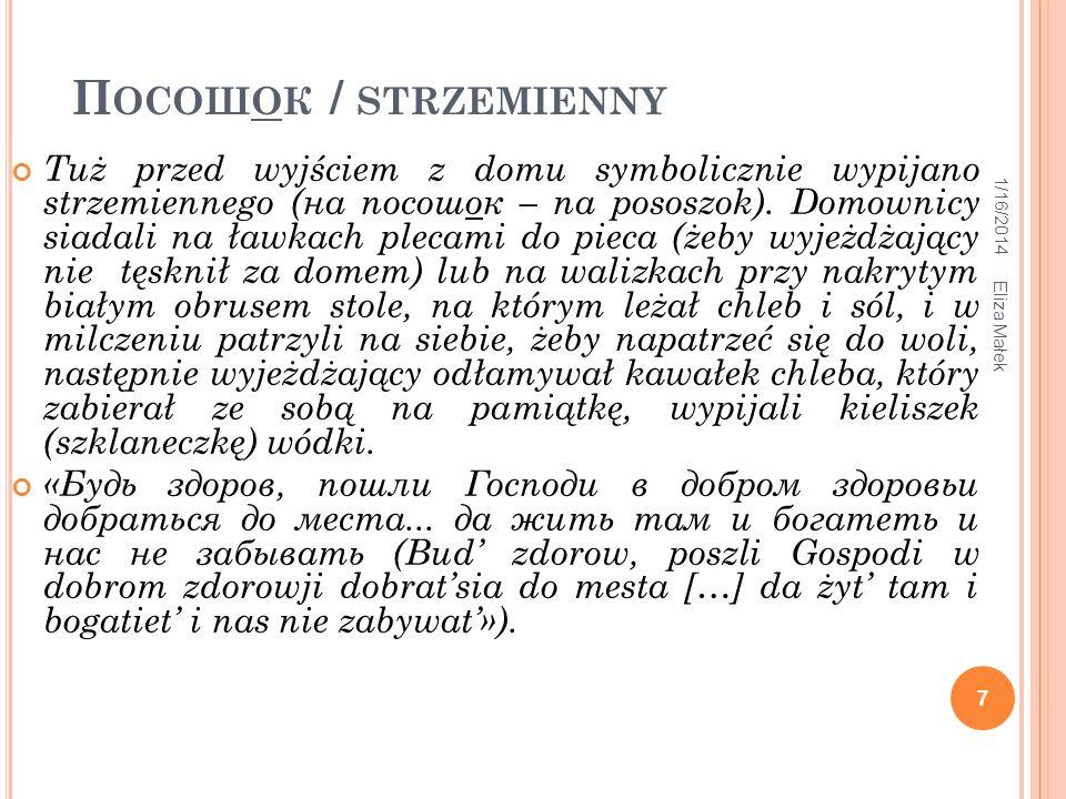 Посошок / strzemienny 3/26/2017.