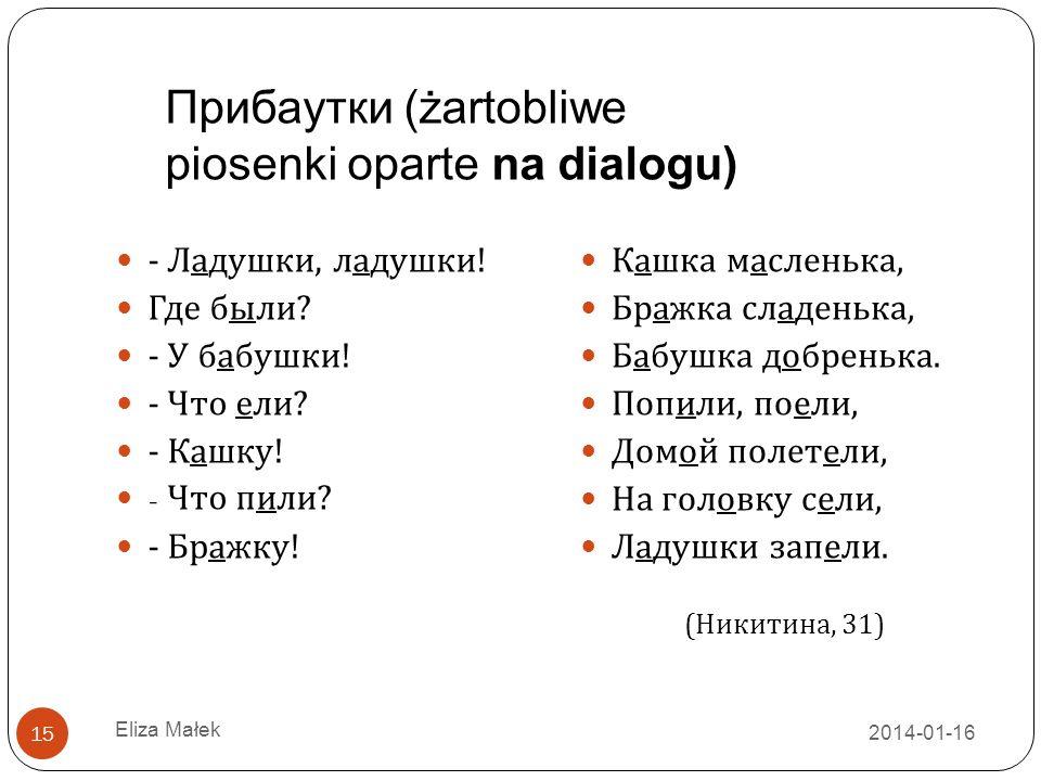 Прибаутки (żartobliwe piosenki oparte na dialogu)