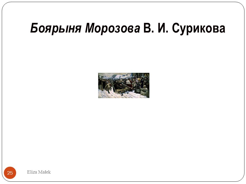 Боярыня Морозова В. И. Сурикова
