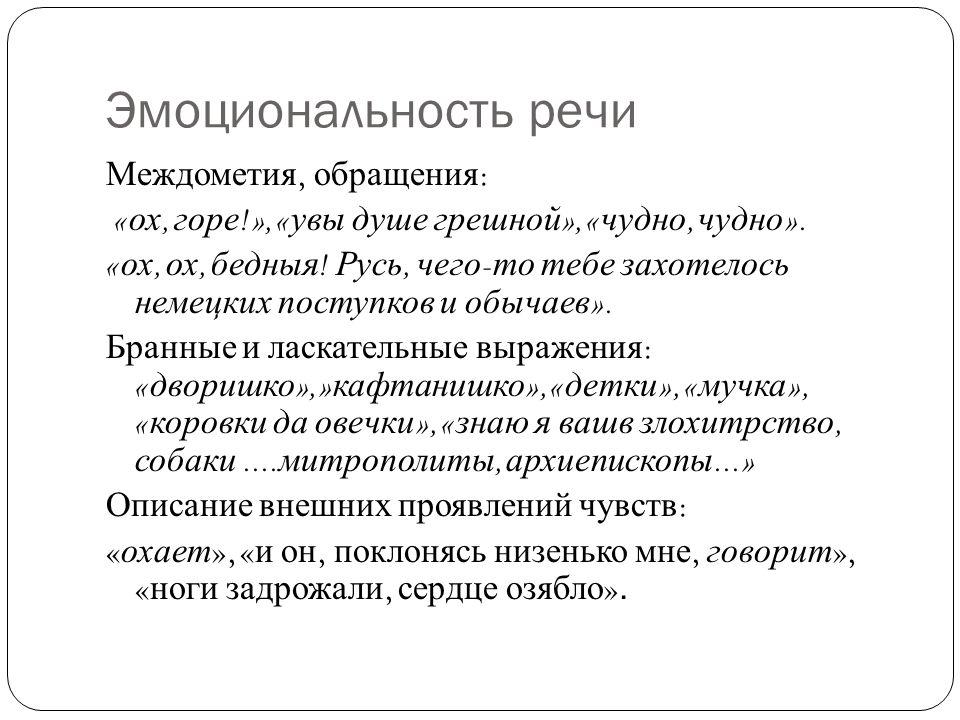 Эмоциональность речи Междометия, обращения: