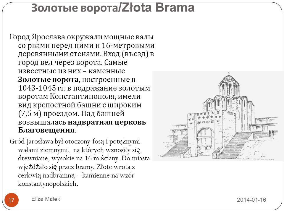 Золотые ворота/Złota Brama