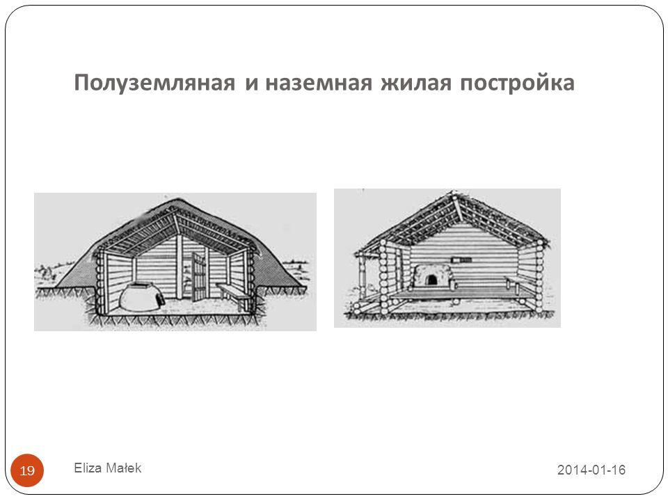 Полуземляная и наземная жилая постройка