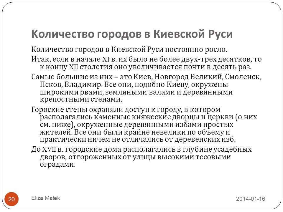Kоличество городов в Киевской Руси