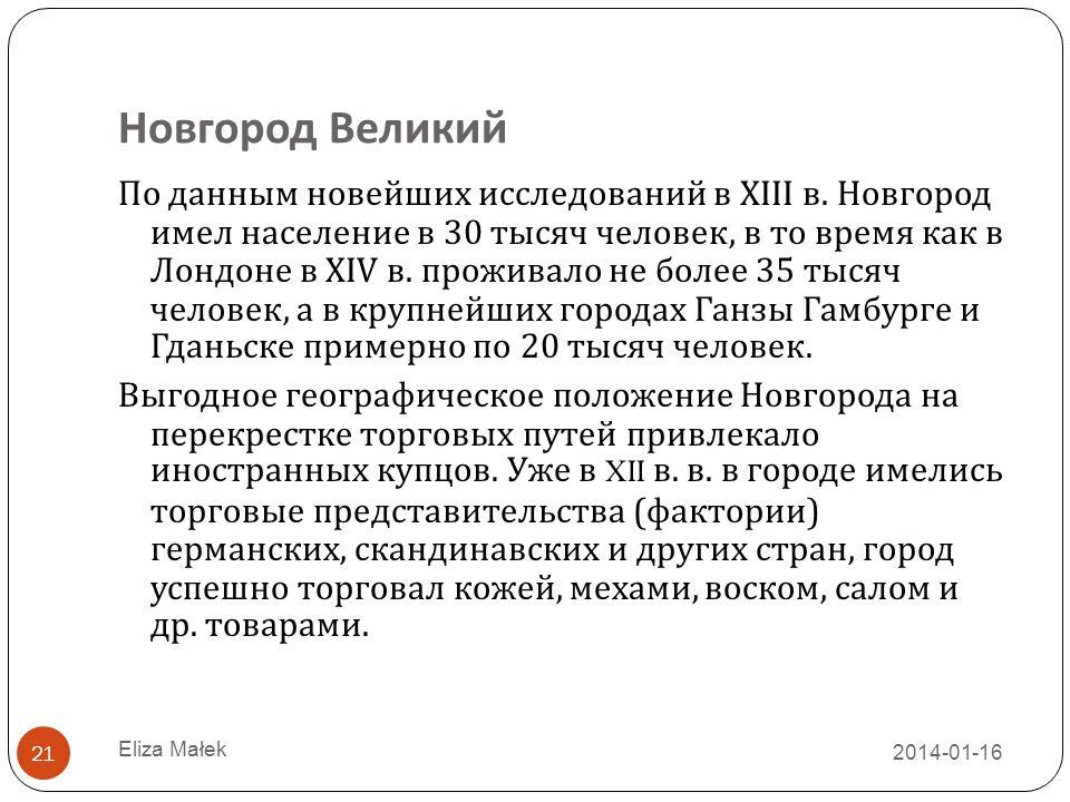 Новгород Великий
