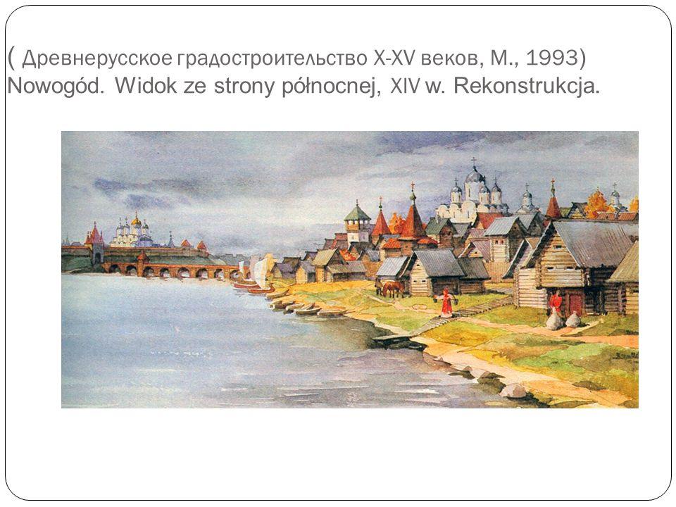 ( Древнерусское градостроительство X-XV веков, М. , 1993) Nowogód
