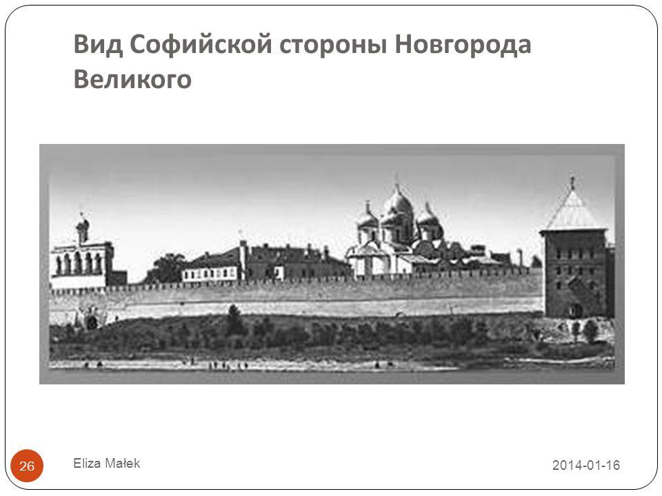 Вид Софийской стороны Новгорода Великого