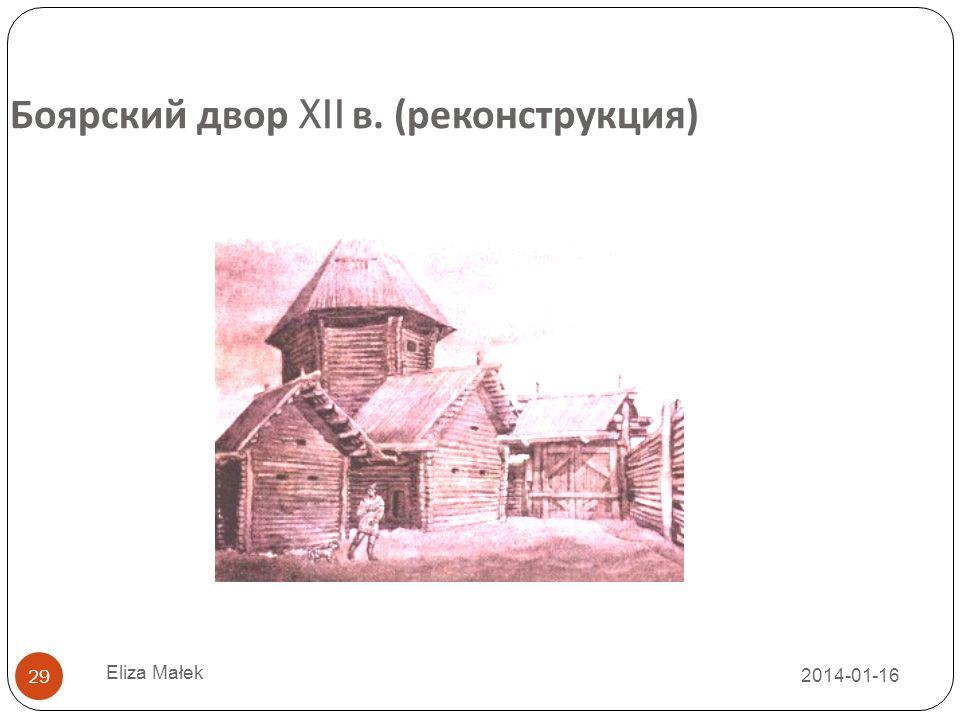 Боярский двор XII в. (реконструкция)
