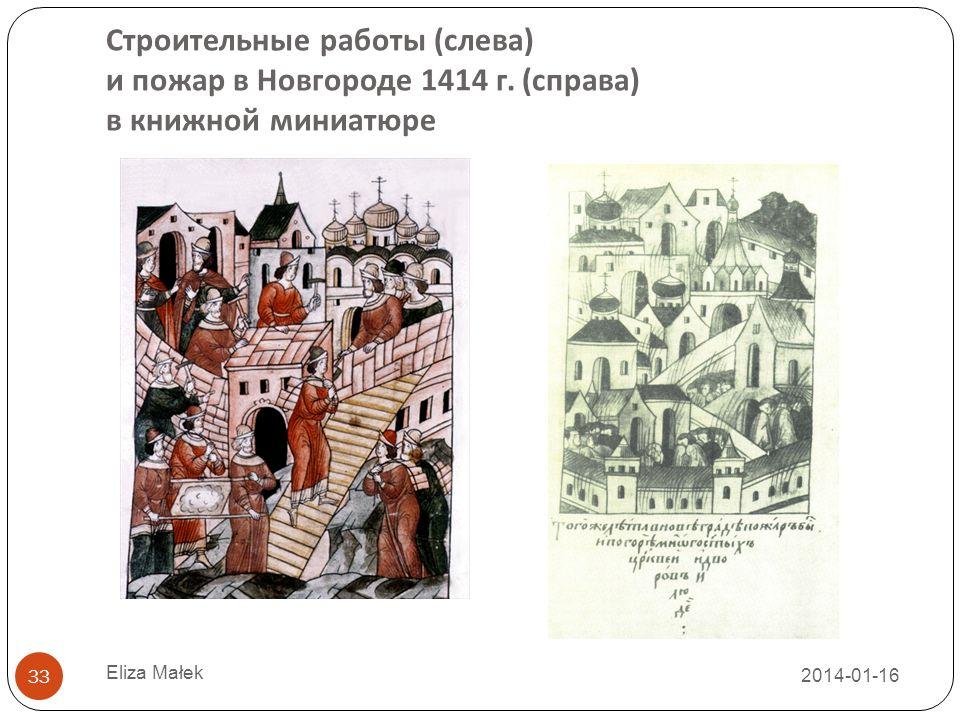 Строительные работы (слева) и пожар в Новгороде 1414 г