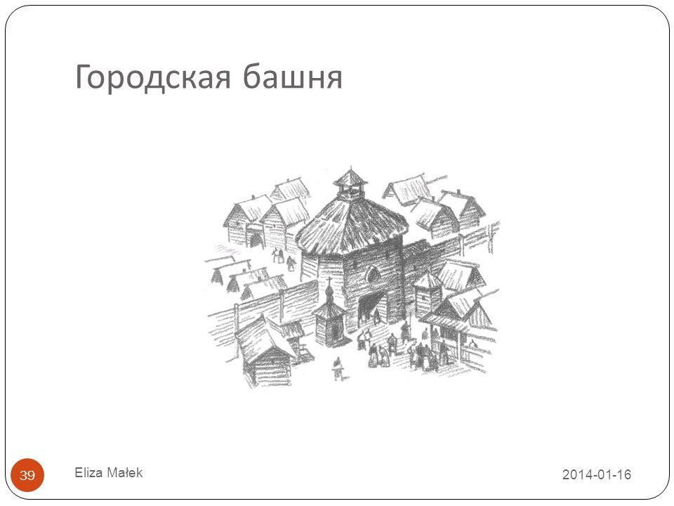 Городская башня Eliza Małek 2017-03-26