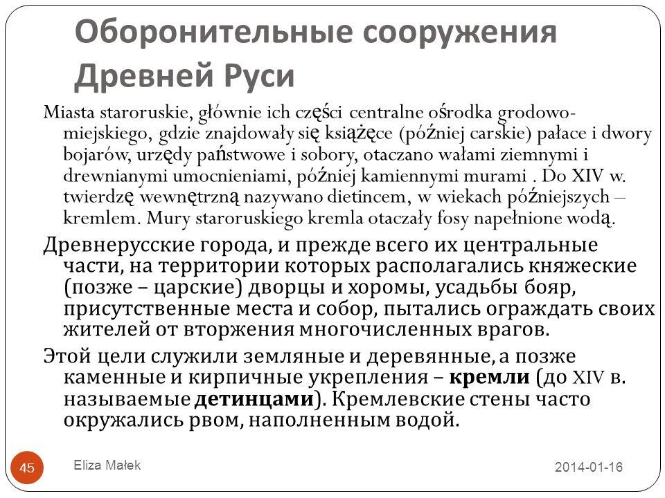 Оборонительные сооружения Древней Руси