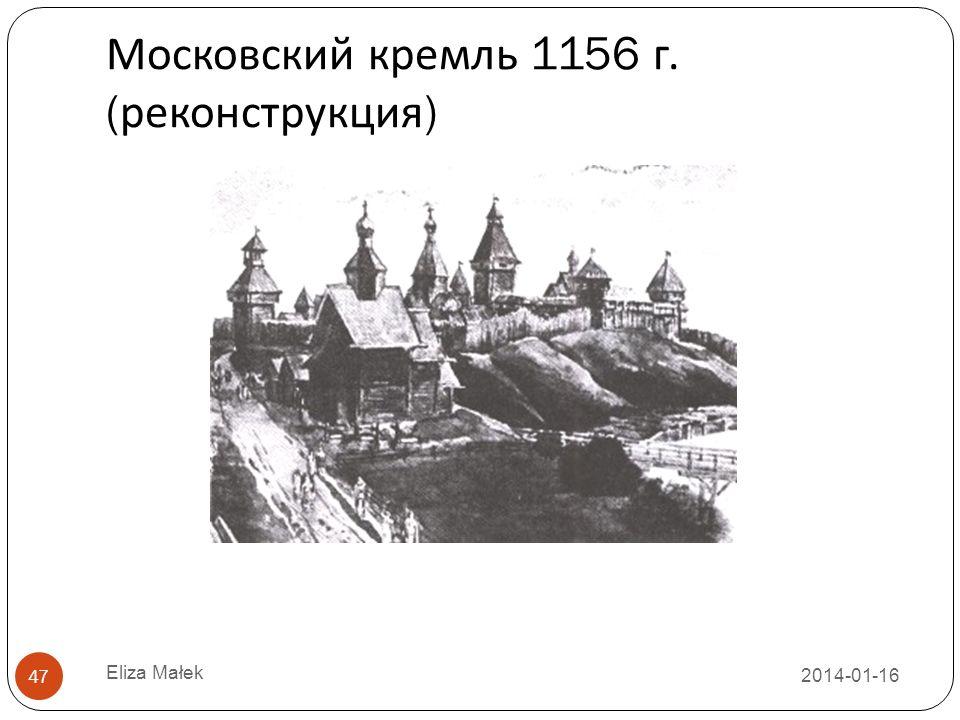 Московский кремль 1156 г. (реконструкция)