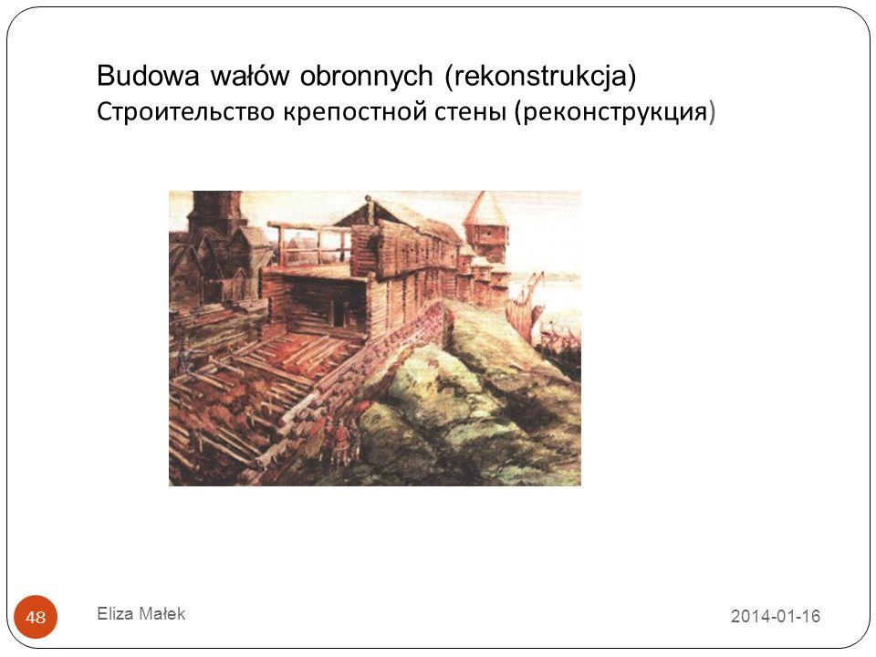 Budowa wałów obronnych (rekonstrukcja) Строительство крепостной стены (реконструкция)