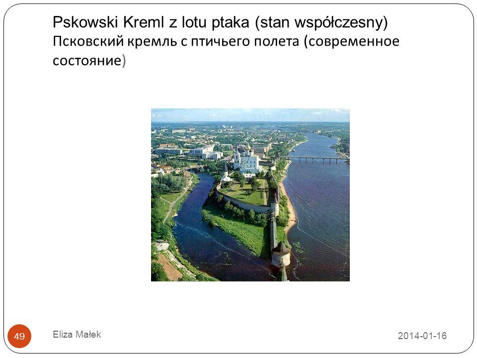 Pskowski Kreml z lotu ptaka (stan współczesny) Псковский кремль с птичьего полета (современное состояние)