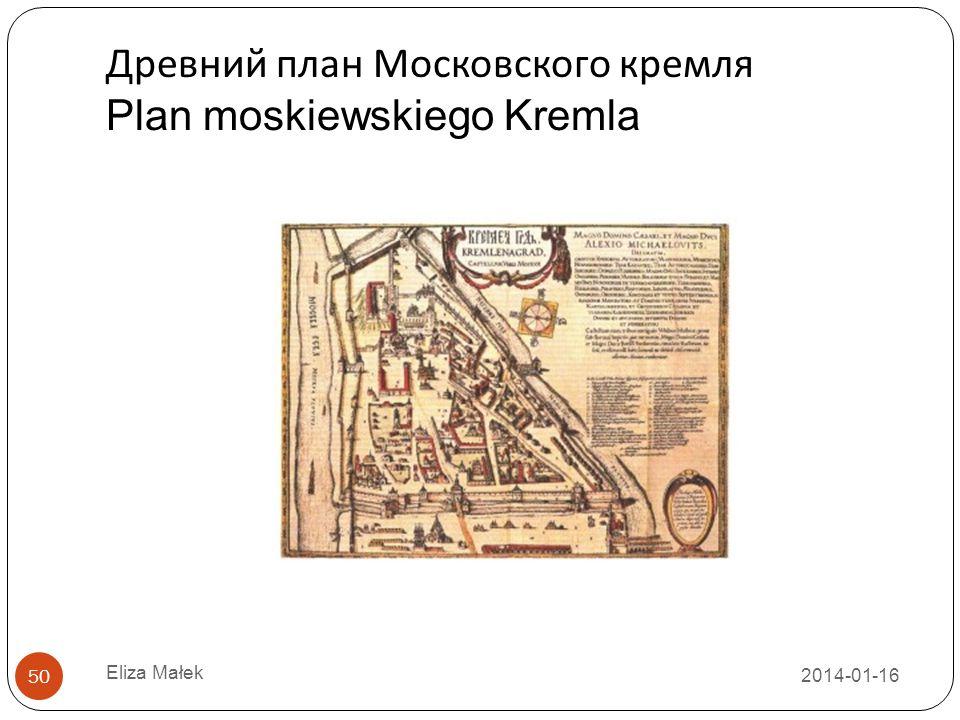Древний план Московского кремля Plan moskiewskiego Kremla