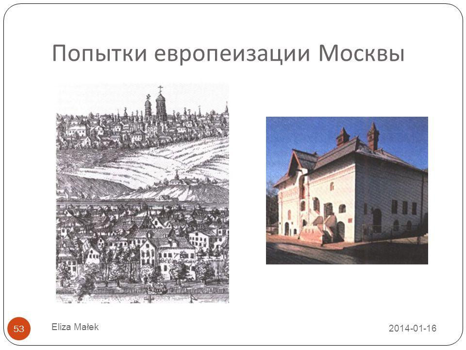 Попытки европеизации Москвы