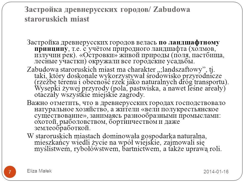 Застройка древнерусских городов/ Zabudowa staroruskich miast