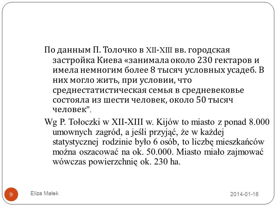 По данным П. Толочко в XII-XIII вв
