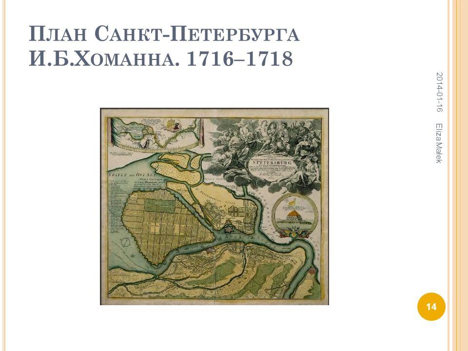 План Санкт-Петербурга И.Б.Хоманна. 1716–1718