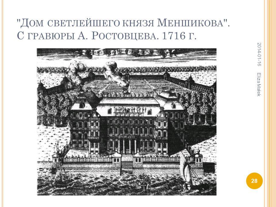 Дом светлейшего князя Меншикова . С гравюры А. Ростовцева. 1716 г.