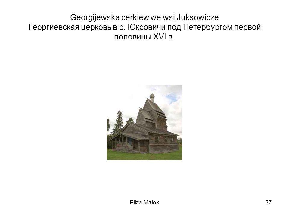 Georgijewska cerkiew we wsi Juksowicze Георгиевская церковь в с