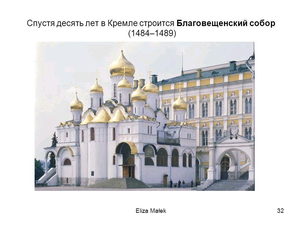 Спустя десять лет в Кремле строится Благовещенский собор (1484–1489)