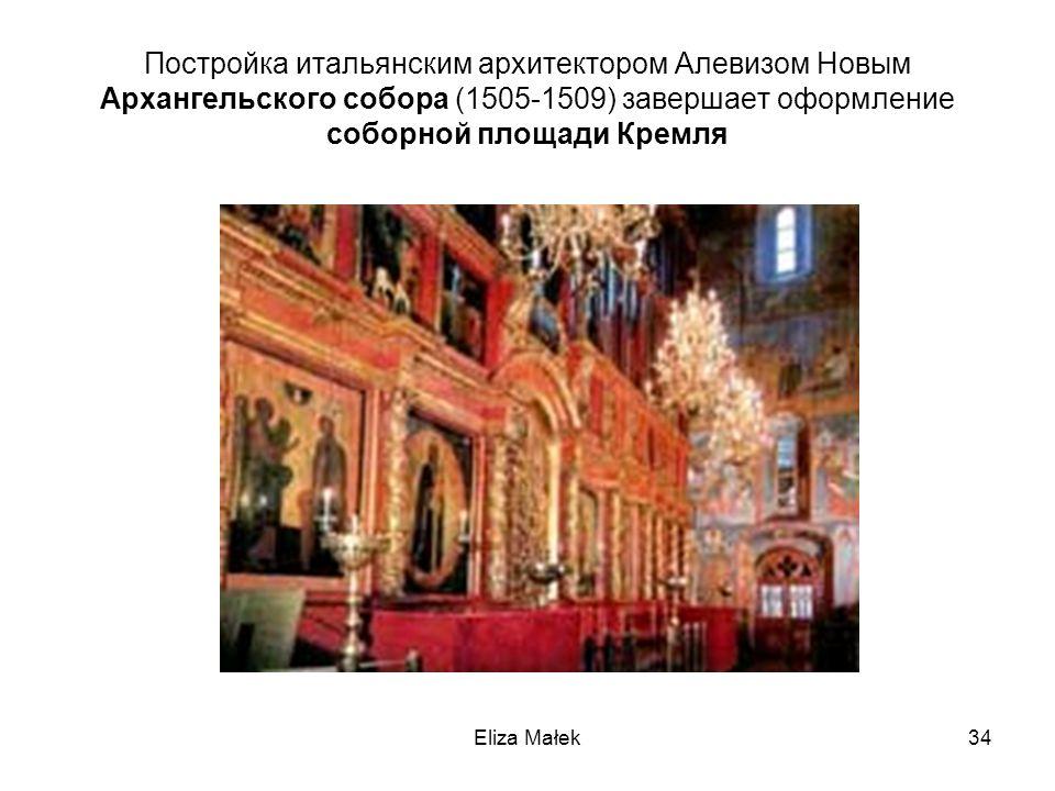 Постройка итальянским архитектором Алевизом Новым Архангельского собора (1505-1509) завершает оформление соборной площади Кремля