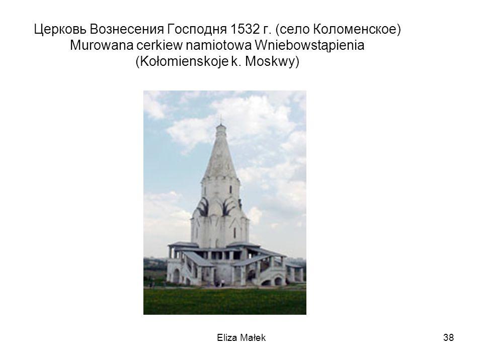 Церковь Вознесения Господня 1532 г