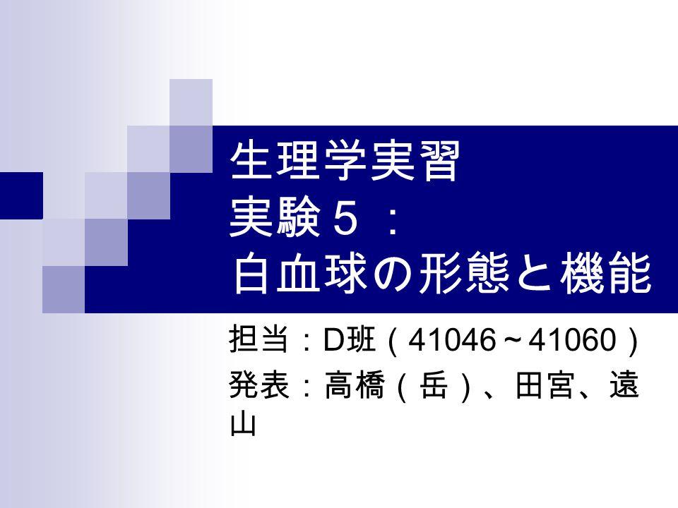 担当:D班(41046~41060) 発表:高橋(岳)、田宮、遠山