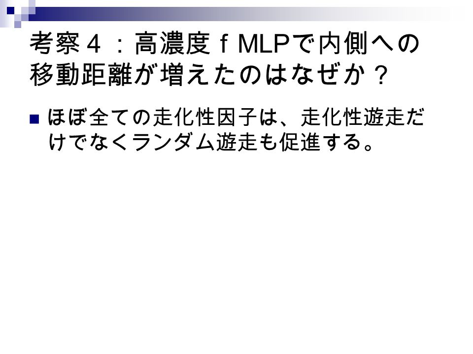 考察4:高濃度fMLPで内側への移動距離が増えたのはなぜか?