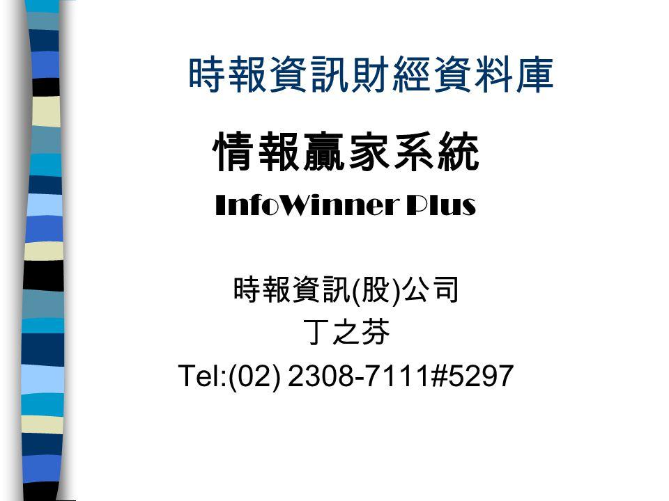 時報資訊財經資料庫 情報贏家系統 InfoWinner Plus 時報資訊(股)公司 丁之芬 Tel:(02) 2308-7111#5297