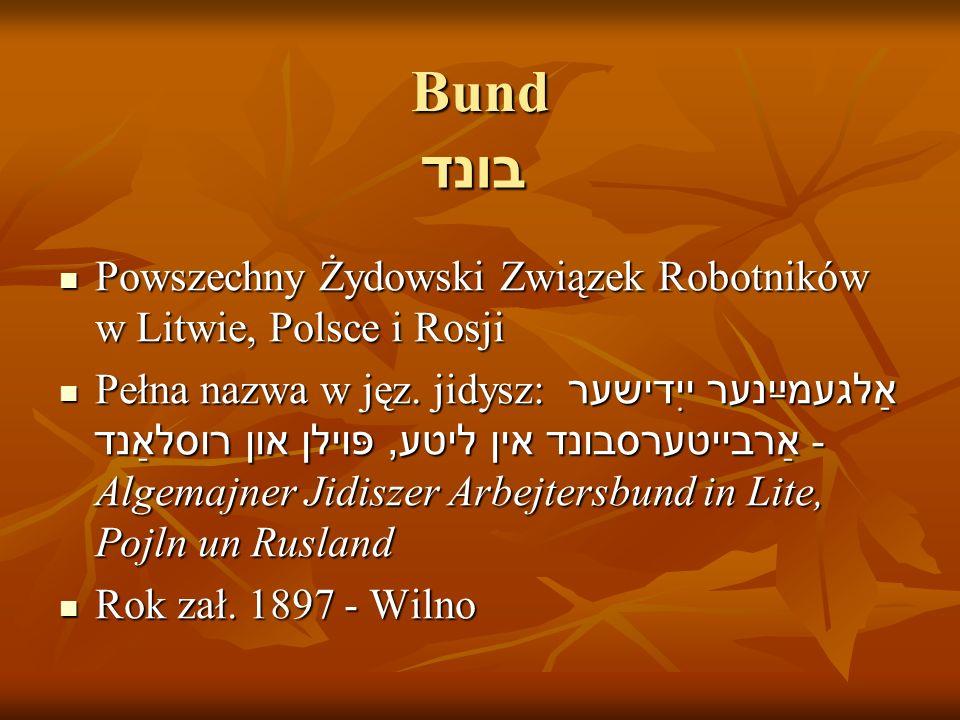 Bund בונד. Powszechny Żydowski Związek Robotników w Litwie, Polsce i Rosji.