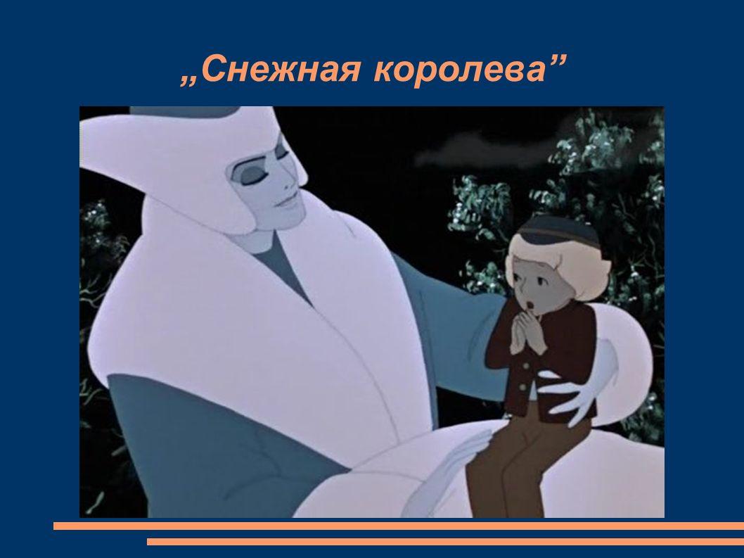 """""""Снежная королева"""