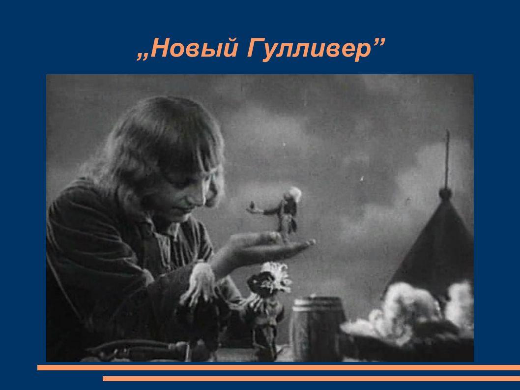 """""""Новый Гулливер"""