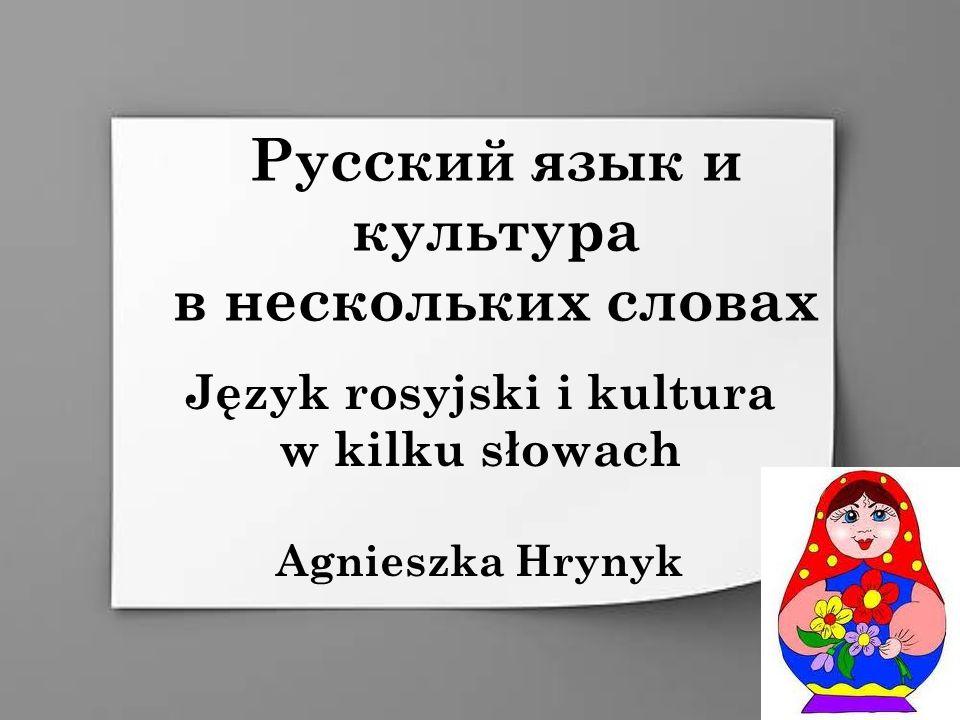 Русский язык и культура в нескольких словах